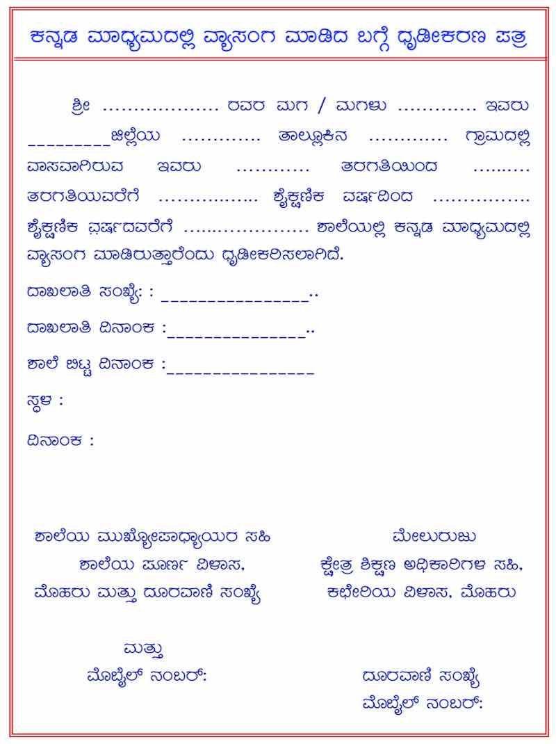 KCET Kannada Medium Reservation Certificate