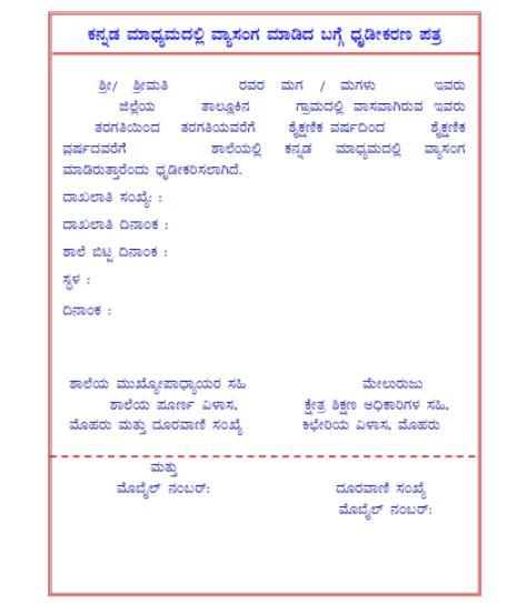 KCET Kannda Medium Reservation Certificate