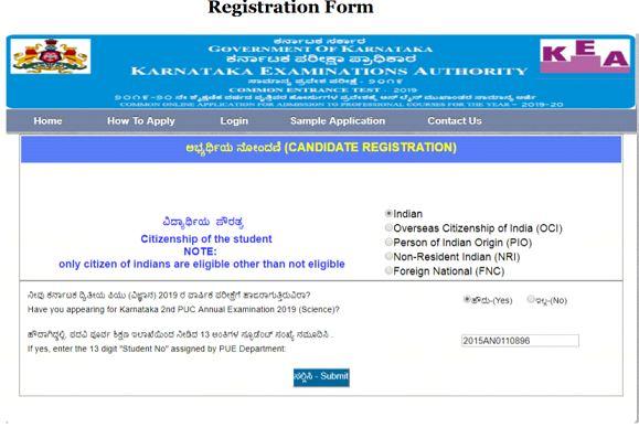 KCET Registration Form