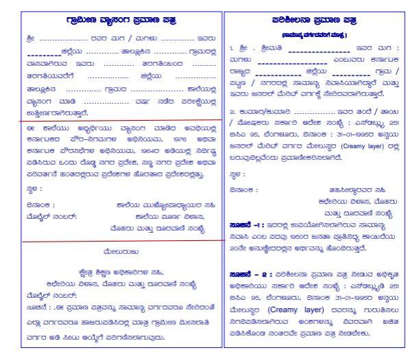 KCET Rural Category Reservation Certificate