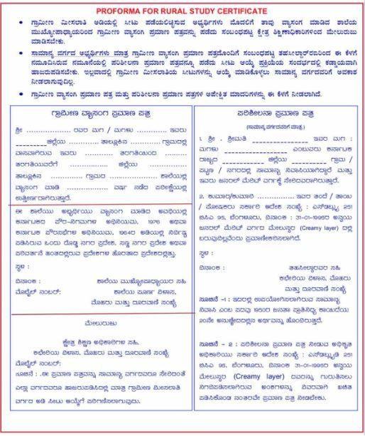 KCET 2020 Rural Reservation Certificate
