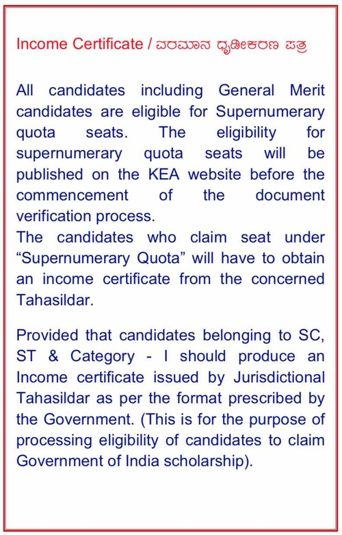 KCET Supernumerary Quota Reservation Income Certificate